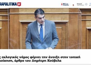 Ο νέος εκλογικός νόμος φέρνει την άνοιξη στην τοπική αυτοδιοίκηση, άρθρο του Δημήτρη Κούβελα