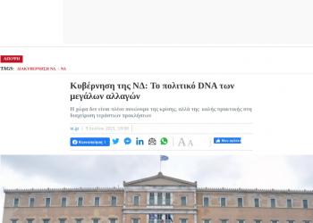 Κυβέρνηση της ΝΔ: Το πολιτικό DNA των μεγάλων αλλαγών