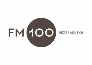 Συνέντευξη του Βουλευτή Δημήτρη Κούβελα στο FM 100 στις 21.06.2021
