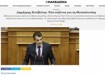 Νέα ατζέντα για τη Θεσσαλονίκη